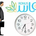 تغییر ساعت کاری شرکت توسعه نرم افزار روناس