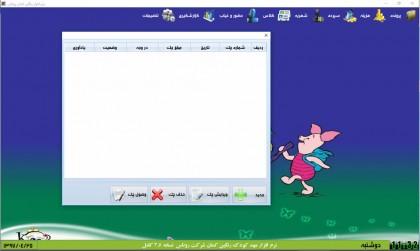 نرم افزار مدیریت مهد کودک و پیش دبستانی رنگین کمان شرکت روناس
