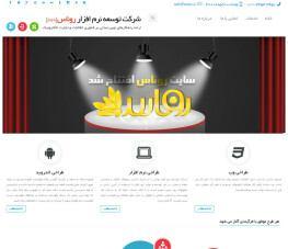 طراحی جدید سایت شرکت توسعه نرم افزار روناس