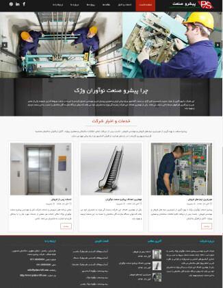 طراحی سایت شرکت پیشرو صنعت نوآوران