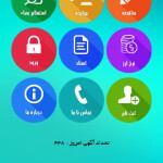 طراحی نرم افزار موبایل اندروید مناقصات و مزایدات etender
