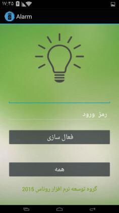 طراحی نرم افزار موبایل اندروید کنترل از راه دور خانه هوشمند الکترونیک