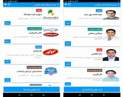 سامانه رای گیری الکترونیکی سیستم رای گیری آنلاین اینترنتی شرکت روناس