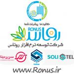 شرکت توسعه نرم افزار روناس صاحب امتیاز برند های سولینو، سریردیتا، سولیتک، سمید، سولیتل