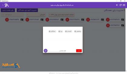 نرم افزار رای گیری الکترونیکی سمید، سیستم رای گیری آنلاین اینترنتی سمید شرکت روناس