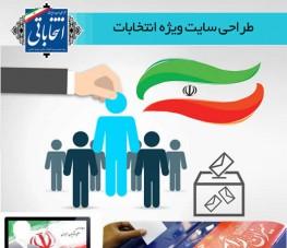 طراحی سایت ویژه کاندیدای مجلس، نمایندگان، شورا، مجلس خبرگان و ائمه