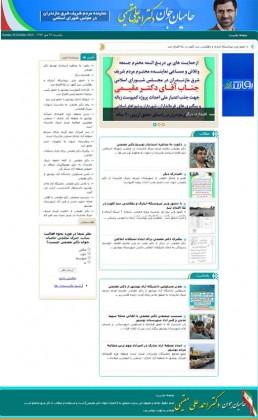 طراحی وب سایت خبری انتخاباتی و نماینده مجلس دکتر مقیمی