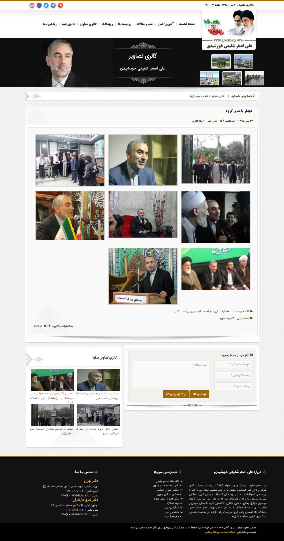 طراحی وب سایت خبری انتخاباتی و کاندیدای مجلس شفیعی خورشیدی