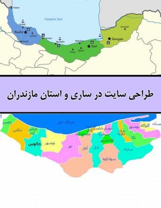 شرکت طراحی سایت ساری و نرم افزار در مازندران