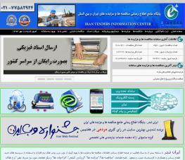 منقصات و مزایده های ایران و بین الملل ایران تندر