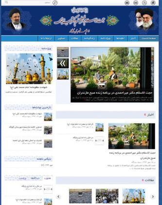 وب سایت امام جمعه شهرستان گلوگاه