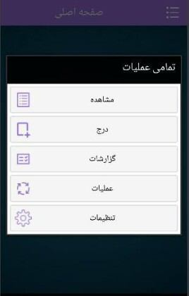 طراحی نرم افزار موبایل مدریریت یکپارچه درون سازمانی حسابداری erp