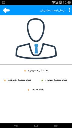 طراحی نرم افزار موبایل بازاریابی و پخش مویرگی حسابداری